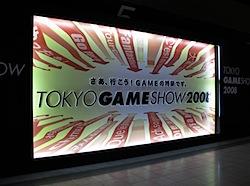 tgs2008_1.JPG