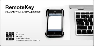 remotekey.jpg
