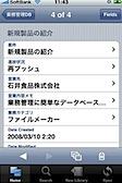 bento_iphone03.jpg