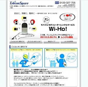 wi-ho.jpg