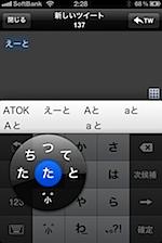 tweetatok2.PNG