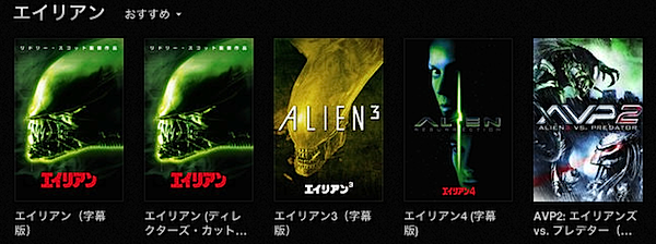 itunes_aliens.png