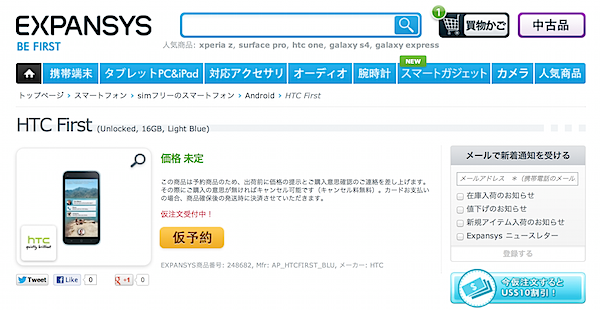 htc_first.png
