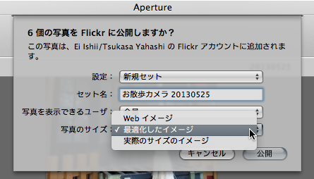 Aperture_to_flickr.png