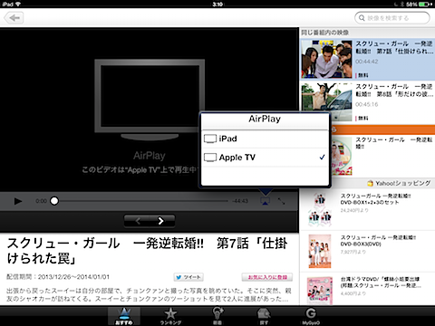 gyao_airplay.PNG