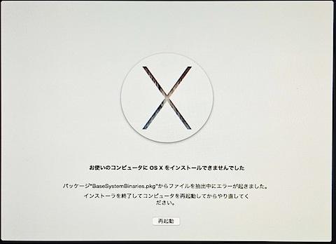 yosemite_error.jpg