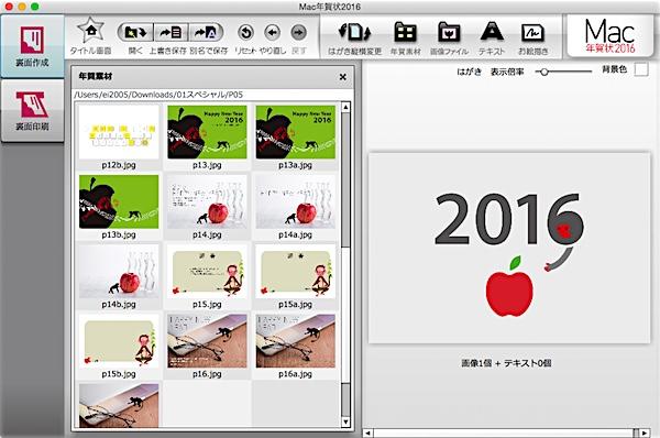 mac_nenga02.png