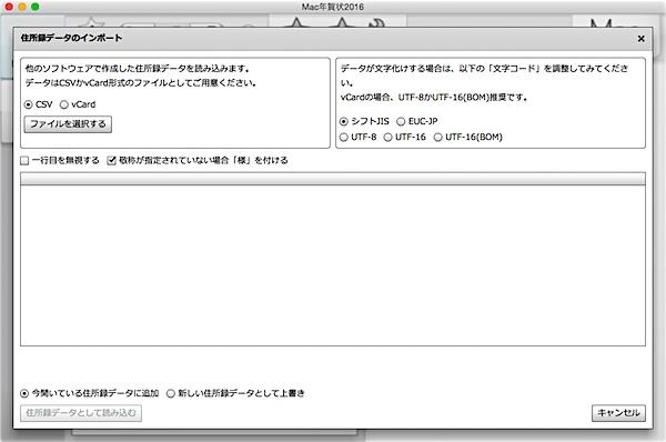 mac_nenga03.png