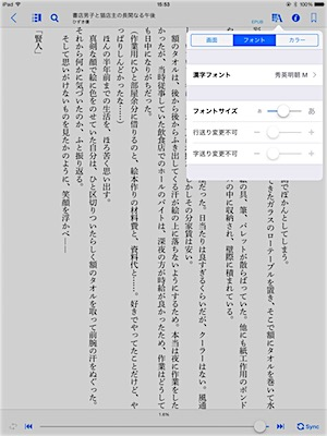 honto_app.jpg