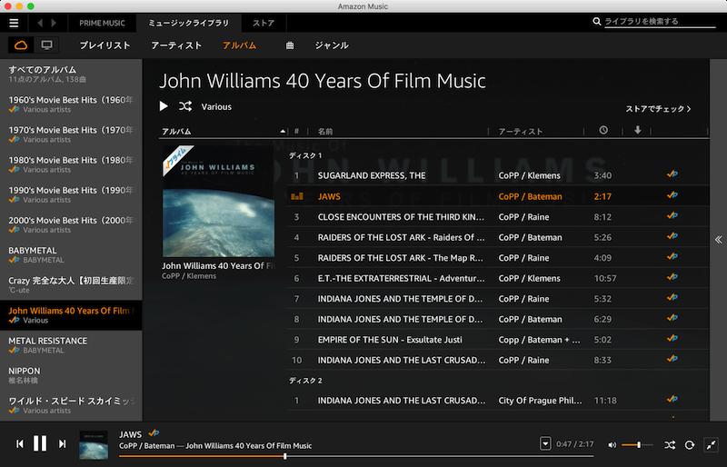 デスクトップ版amazon music