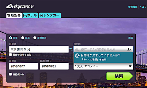 skyscanner_02.png
