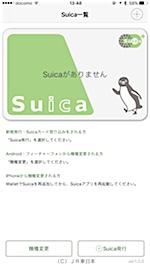 suica_03.PNG