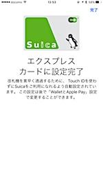 suica_05.PNG