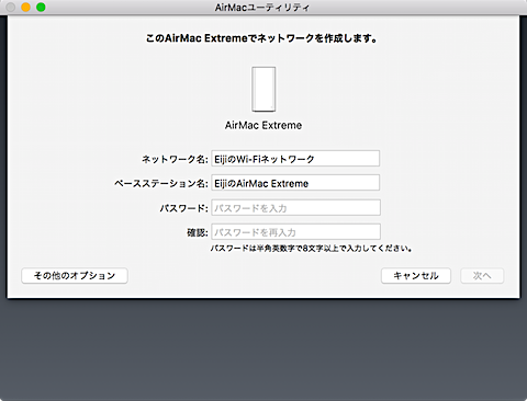 airmac_ext_02.png