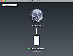 airmac_ext_03.png