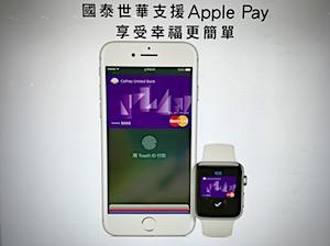 applepay_w03.jpg