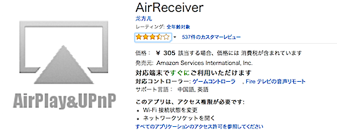 airreceiver.png