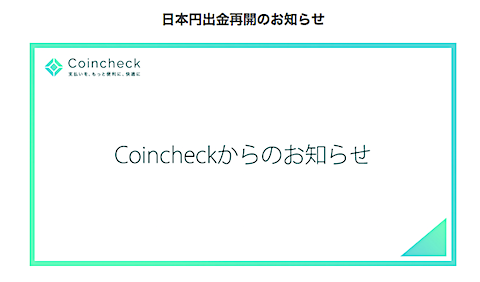 coincheck.png