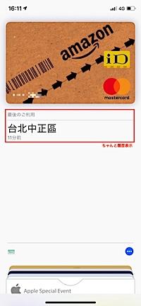 t_applepay_02.jpg